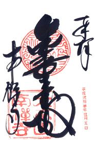 京都 南禅寺 御朱印
