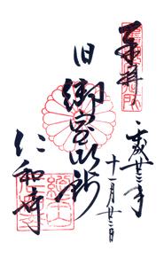 京都 仁和寺 御朱印