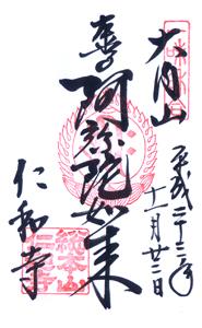 京都 仁和寺 御朱印(阿弥陀如来)