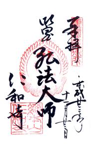 京都 仁和寺 御朱印(弘法大師)