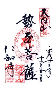 京都 仁和寺 御朱印(勢至菩薩)