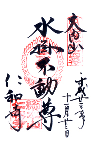 京都 仁和寺 御朱印(水掛不動尊)
