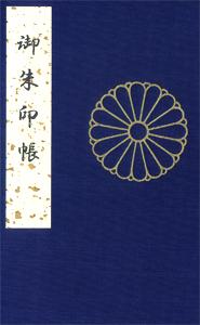 京都 仁和寺 御朱印帳(おもて)