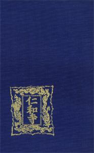 京都 仁和寺 御朱印帳(うら)