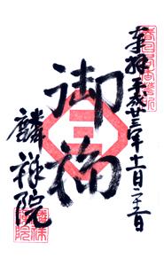 京都 麟祥院(妙心寺内) 御朱印