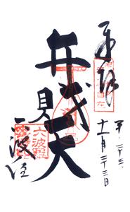京都 六波羅蜜寺(弁財天) 御朱印