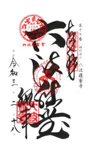 京都 六波羅蜜寺 御朱印