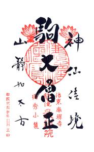 京都 最勝院(南禅寺) 御朱印