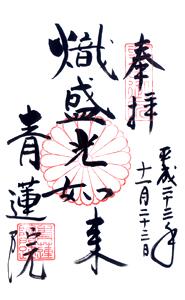 京都 青蓮院門跡 御朱印