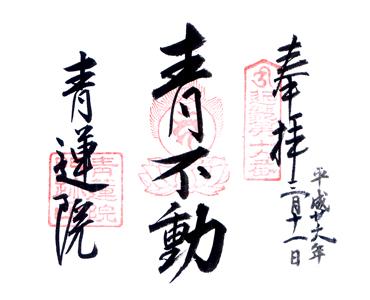 京都 青蓮院門跡 御朱印(青不動)