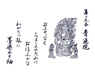 京都 青蓮院門跡 御朱印(背面)