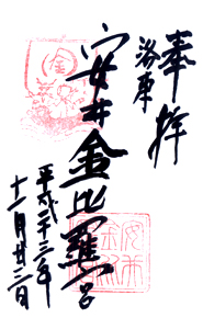 京都 安井金比羅宮 御朱印