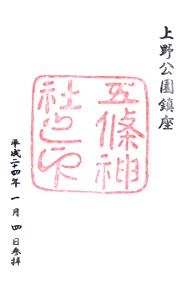 東京 五條天神社 御朱印