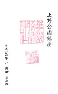 東京 花園稲荷神社 御朱印
