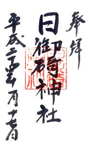 島根 日御碕神社 御朱印
