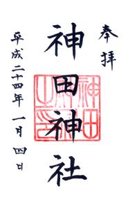 東京 神田明神(神田神社) 御朱印