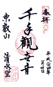東京 清水観音堂 御朱印