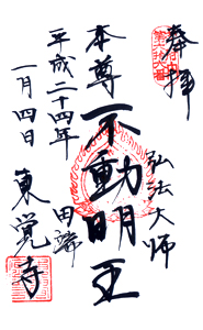 東京 東覚寺 御朱印