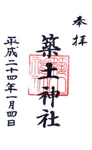 東京 築土神社 御朱印
