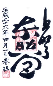 東京 上野東照宮 御朱印