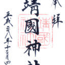 東京 靖国神社 御朱印