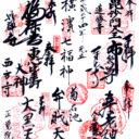 横浜七福神