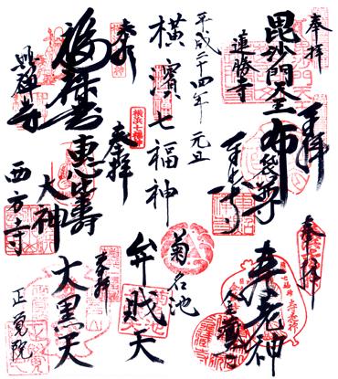 神奈川 横浜七福神 御朱印(色紙)