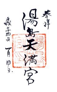 東京 湯島天満宮(湯島天神) 御朱印