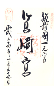 福岡 筥崎宮 御朱印