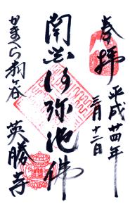 神奈川 英勝寺 ご朱印