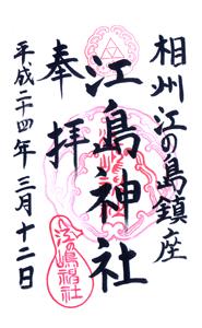 神奈川 江島神社 御朱印