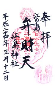 神奈川 江島神社 御朱印(弁財天)