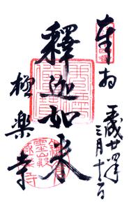 神奈川 極楽寺 ご朱印