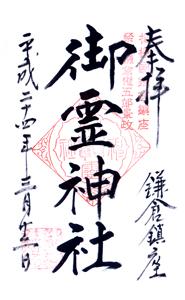 神奈川 御霊神社 ご朱印