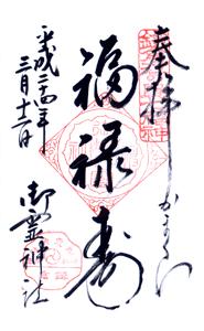 神奈川 御霊神社 ご朱印(福禄寿)