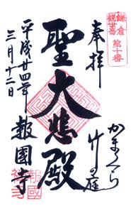 神奈川 報国寺 御朱印