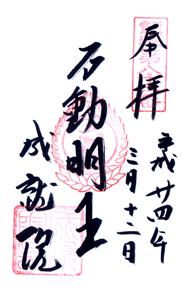 神奈川 成就院 ご朱印