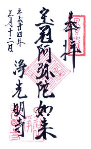神奈川 浄光明寺 ご朱印