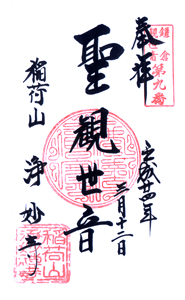 神奈川 浄妙寺 御朱印