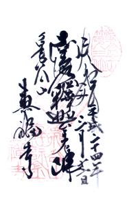 神奈川 寿福寺 ご朱印