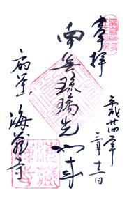 神奈川 海蔵寺 ご朱印
