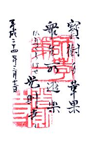 神奈川 光則寺 ご朱印