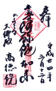 神奈川 鎌倉大仏殿高徳院 ご朱印