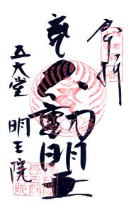 神奈川 明王院 御朱印