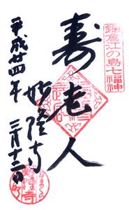 神奈川 妙隆寺 御朱印(寿老人)