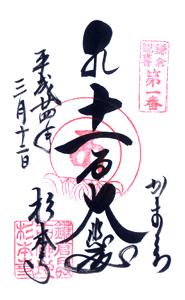神奈川 杉本寺 御朱印
