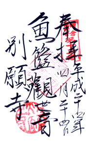 神奈川(鎌倉) 別願寺 御朱印