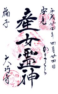 神奈川(鎌倉) 大巧寺 御朱印