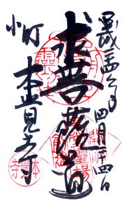 神奈川(鎌倉) 本覚寺 御朱印