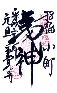 神奈川 本覚寺(夷神) 御朱印